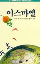 korean-ishmael-daniel-quinn